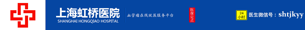 上海虹桥血管瘤医院