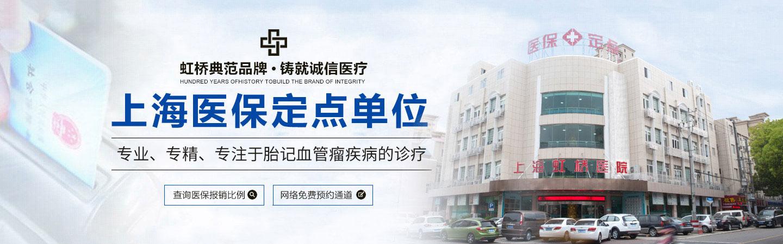 上海虹桥血管瘤医院咨询入口